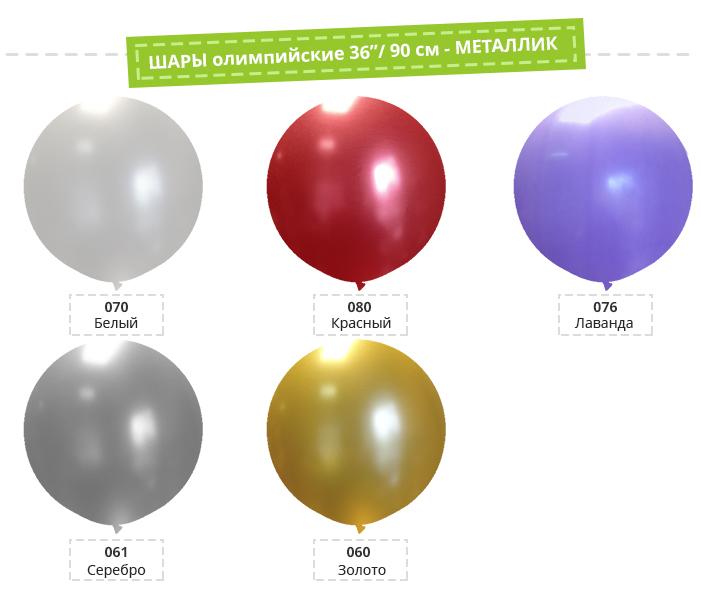 Палитра шаров гиганты олимпийские 90 см - Металлик