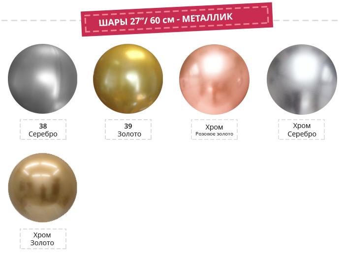 Палитра шаров 60 см Металлик серебро золото хром