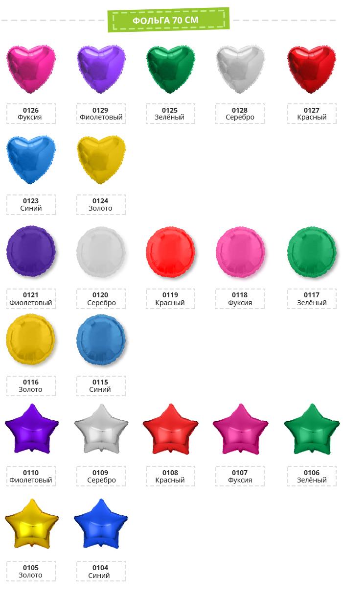 Палитра шаров из фольги 70 СМ  ( Сердца , круги , звезды )