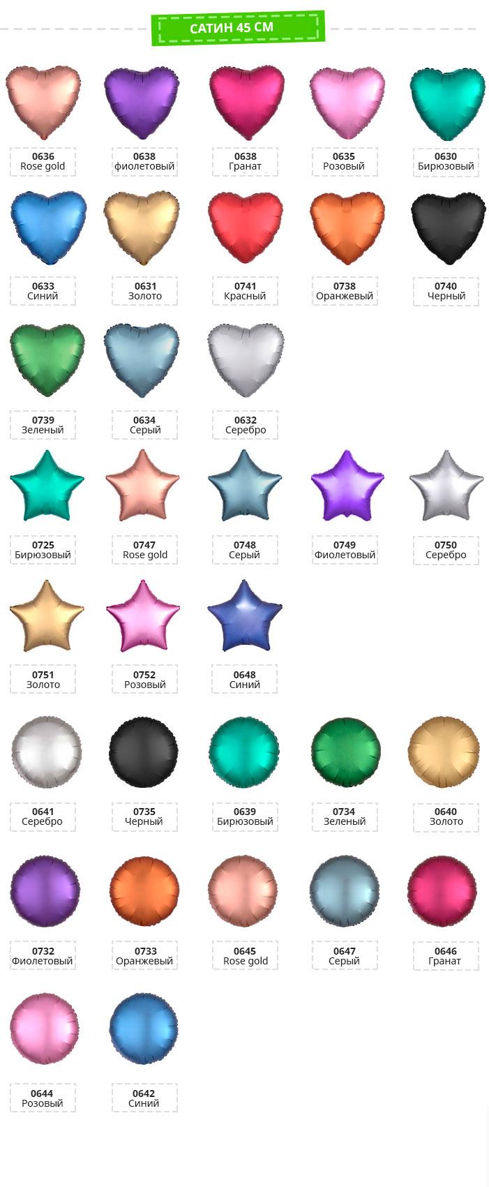 Палитра шаров из фольги - Сатин ( Сердца , звезды , круги )