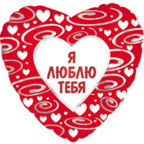 Шар (18''/46 см) Сердце, в узорах на русском языке (эксклюзив), Красный, 1 шт.