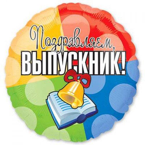 """Шар фольгированный 18"""" Выпускник, 46 см"""