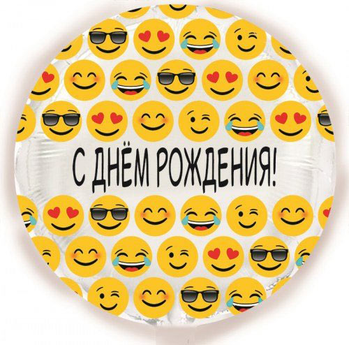 Шар (18''/46 см) Круг, С Днем рождения (эмоции), на русском языке, Белый