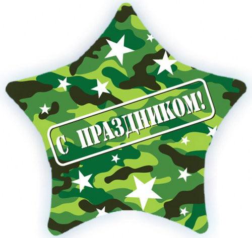 Шар (18''/46 см) Звезда, С праздником (камуфляж), на русском языке