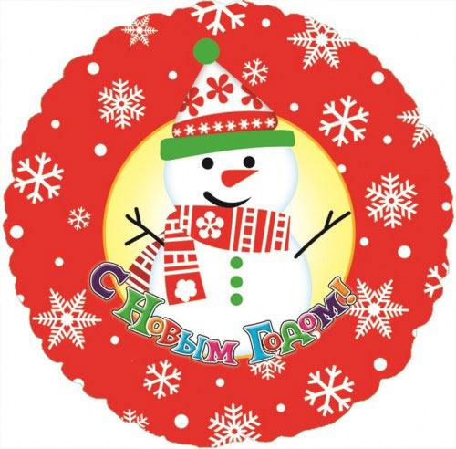 Шар (18''/46 см) Круг, С Новым Годом (Снеговик), на русском языке, 1 шт.