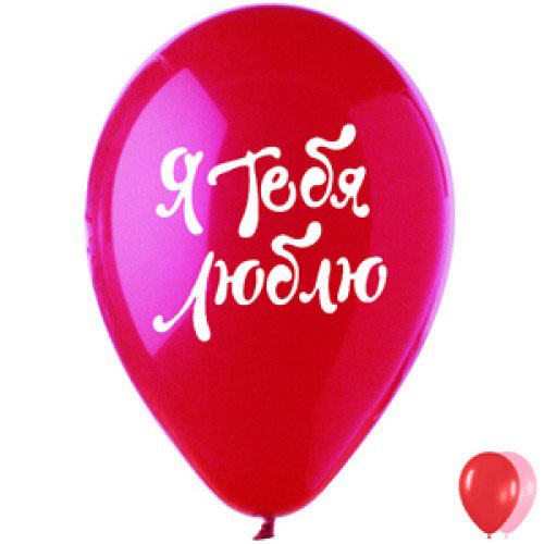 Шар (12''/30 см) Я тебя люблю, Красный/Розовый, Ассорти, пастель, 2 ст, 1 шт