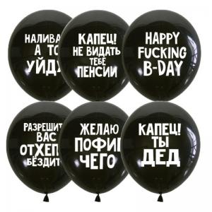 Воздушные шары Оскорбительные шарики для него с Днём Рождения