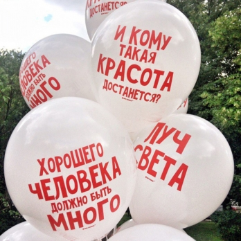Воздушные шары похвалим хвалебными надписями
