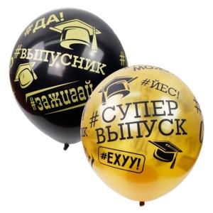 Выпускные шары двух цветов BLACK&GOLD