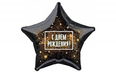 Шар (18''/46 см) Звезда, С Днем Рождения! (золотая хлопушка), Черный, 1 шт.