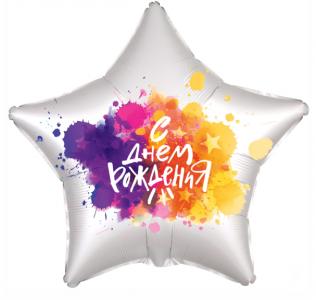 Шар (18''/46 см) Звезда, С Днем Рождения (краски), Белый жемчужный, Сатин, 1 шт.