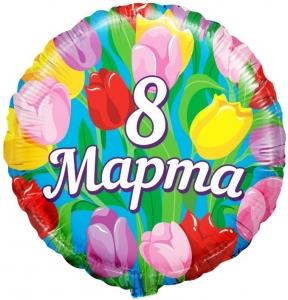 Фольгированный шар (18''/46 см) Круг, 8 марта, на русском языке