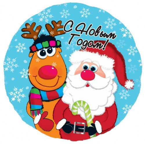 Шар (18''/46 см) Круг, С Новым Годом (Дед Мороз и Олень), на русском языке