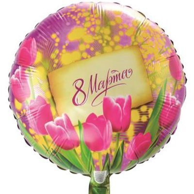 Шар 8 МАРТА Тюльпаны и мимозы