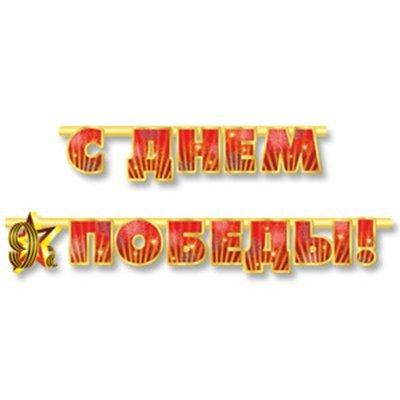1505-1360 Гирлянда-буквы С Днем Победы! 230 см