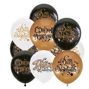 Шары с гелием С Днем Рождения Золотые, Белые, Черные - BLACK&GOLD&WHITE 30 СМ.