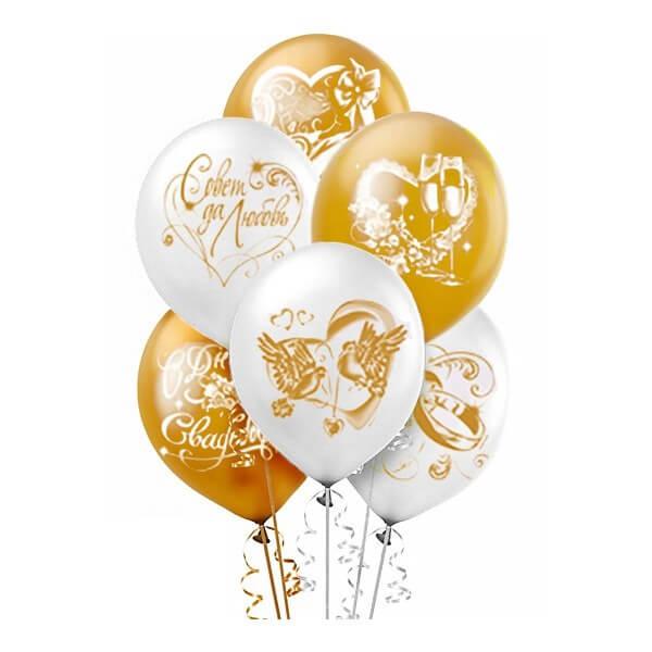 Шары свадебные WHITE + МЕТАЛЛИК GOLD 30 см