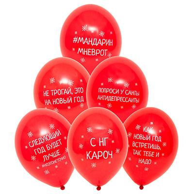 Как встретишь новый год шары тематические с приколами